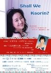 Shall We Kaorin_Bl.jpg
