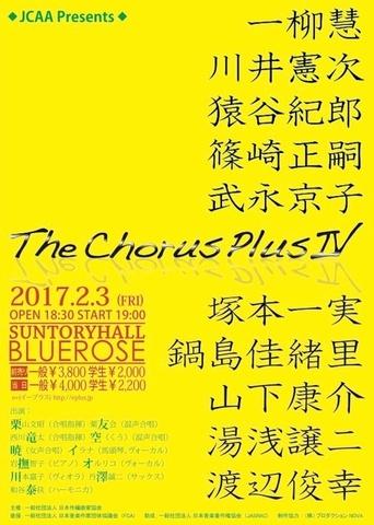 ChorusPlusIVsuntory.jpg