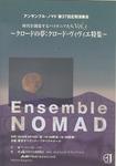 nomad_CVivier.jpg
